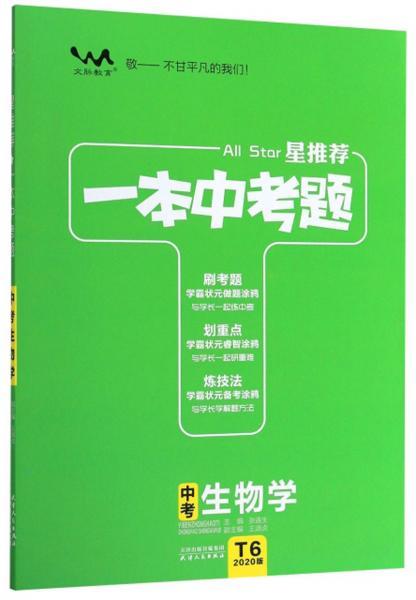 一本中考题:中考生物学(2020版)