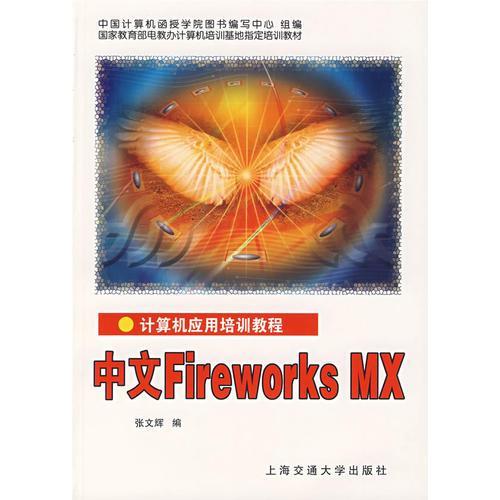 计算机应用培训教程.中文Fireworks MX