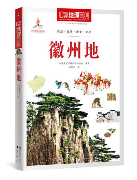 中国地理百科丛书 徽州地