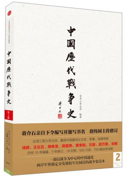 中国历代战争史(第2册)