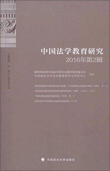 中国法学教育研究2016年第2辑