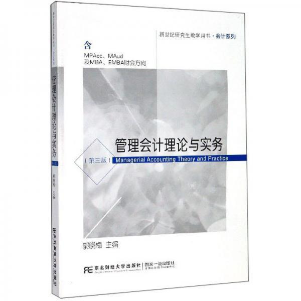 管理会计理论与实务(含MPAccMAud及MBAEMBA财会方向第3版)