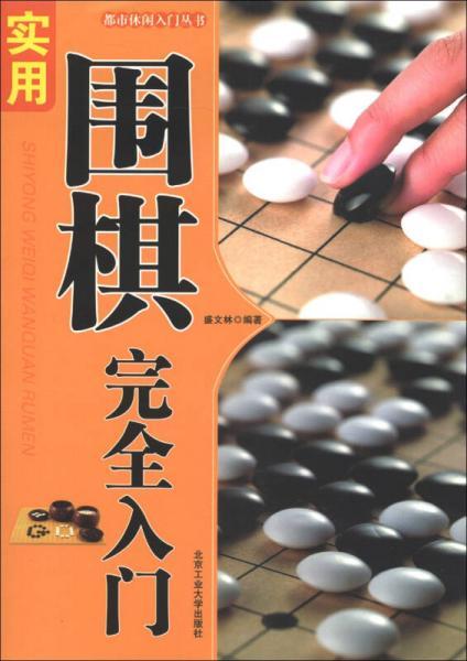 都市休闲入门丛书:实用围棋完全入门
