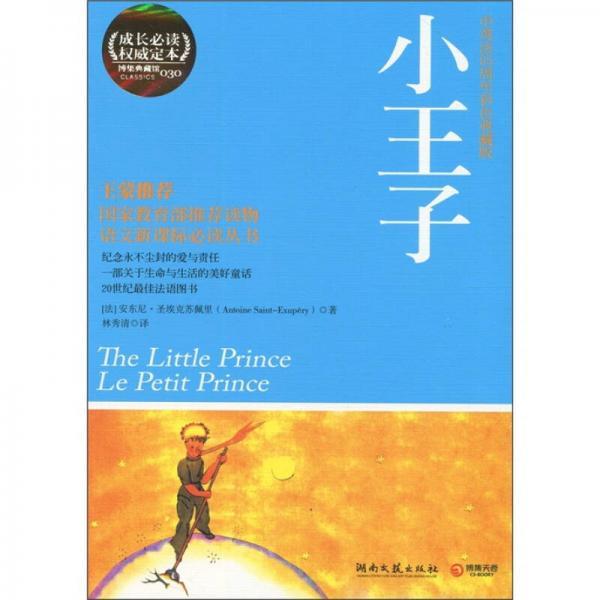 博集典藏馆:小王子(中英法65周年彩色典藏版)