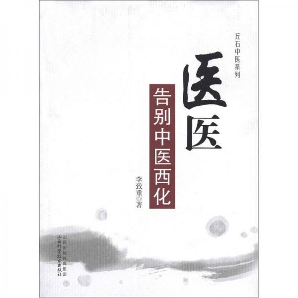 丘石中医系列·医医:告别中医西化