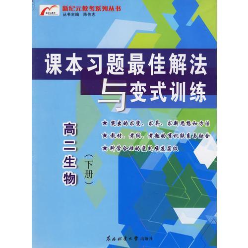 新纪元教考系列丛书(高二生物下册)