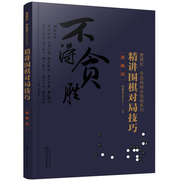 曹薰铉、李昌镐精讲围棋系列--精讲围棋对局技巧.接触战