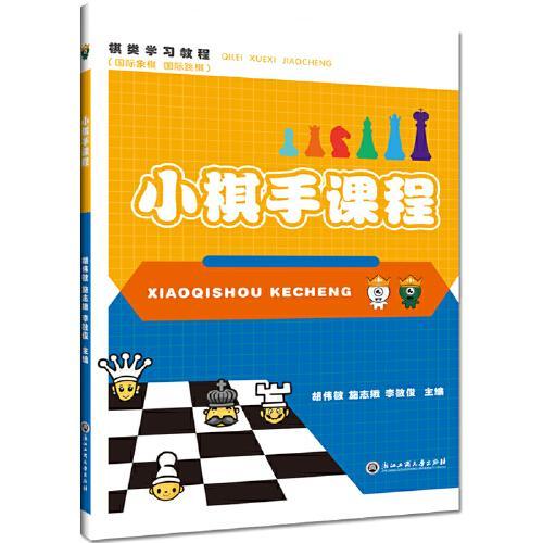 小棋手课程