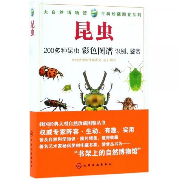 昆虫大自然博物馆.百科珍藏图鉴系列