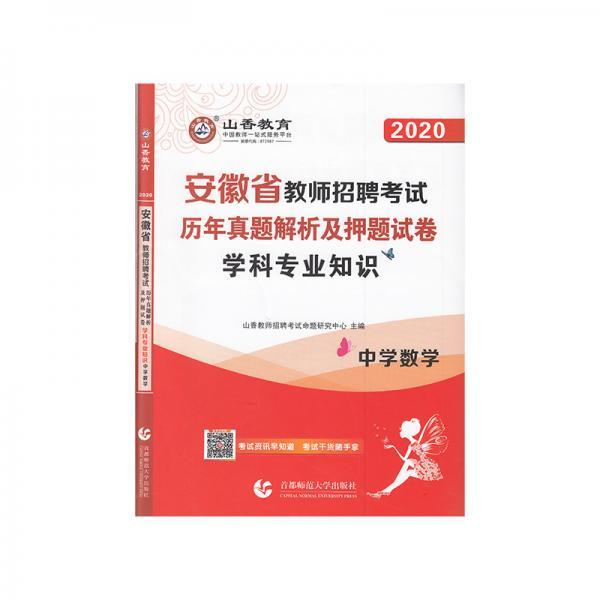 山香2020安徽省教师招聘考试历年真题解析及押题试卷学科专业知识中学数学