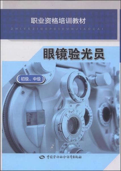 职业技能培训教材:眼镜验光员(初级、中级)