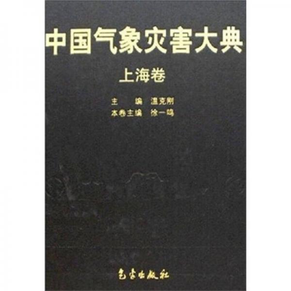 中国气象灾害大典:上海卷