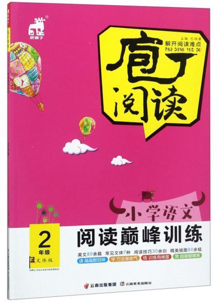 小学语文阅读巅峰训练(二年级文体版)/庖丁阅读