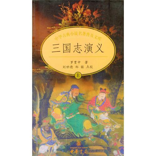 中华古典小说名著普及文库:三国志演义(全二册)