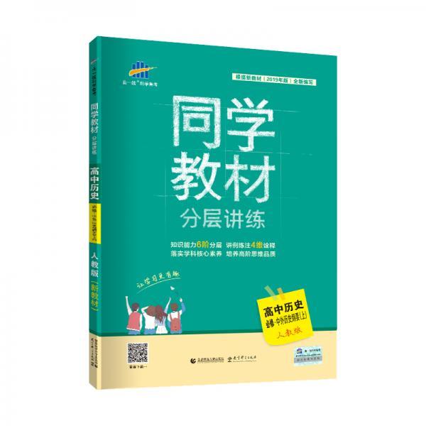 曲一线同学教材分层讲练高中历史必修第一册人教版2020版根据新教材(2019年版)全