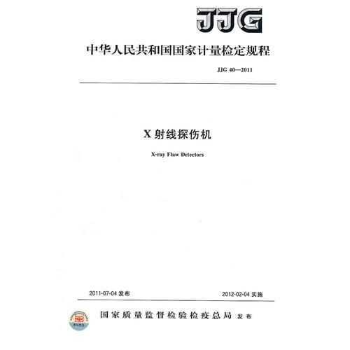 X射线探伤机 JJG 40-2011