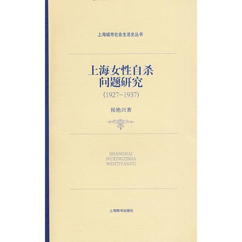 上海女性自杀问题研究