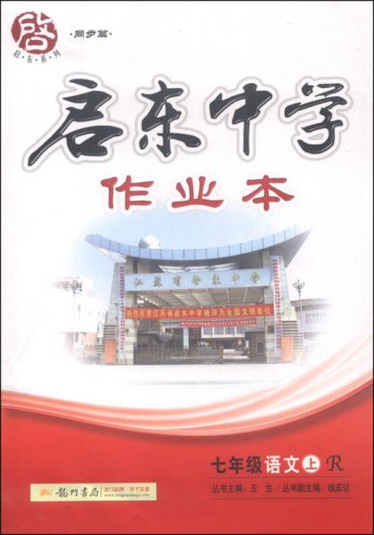 龙门名师系列·启东中学作业本:七年级语文上(R 2015年秋季使用)