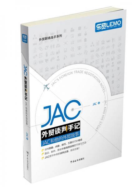 JAC外贸谈判手记