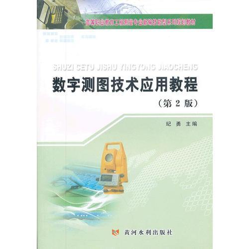 数字测图技术应用教程(第2版)(高等职业教育工程测量专业新编技能型系列规划教材)