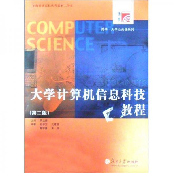 大学计算机信息科技教程(第2版)