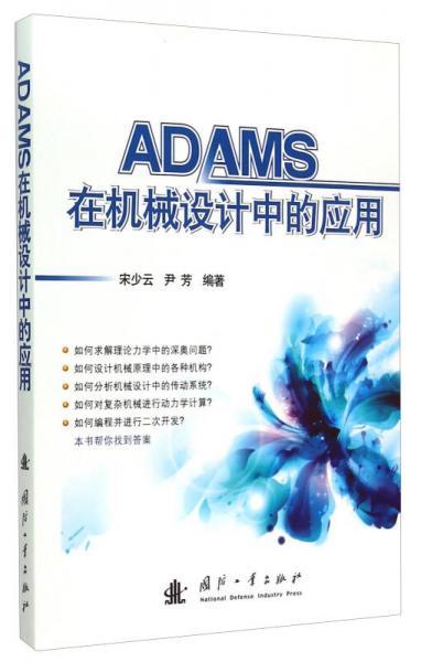 ADAMS在机械设计中的应用