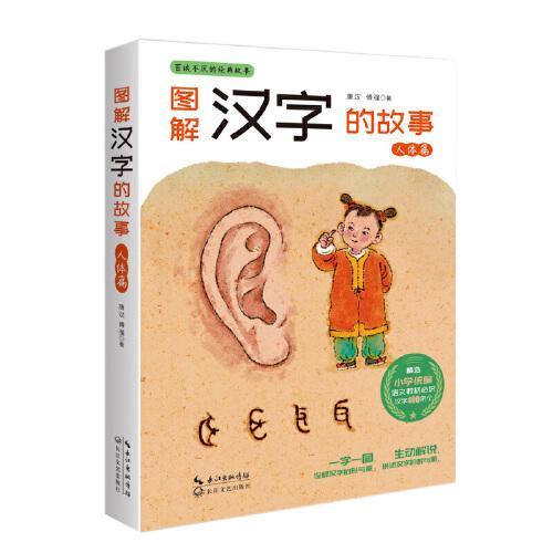 图解汉字的故事·人体篇