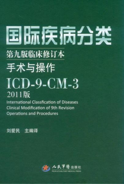 国际疾病分类:手术与操作ICD-9-CM-3(第9版临床修订本)