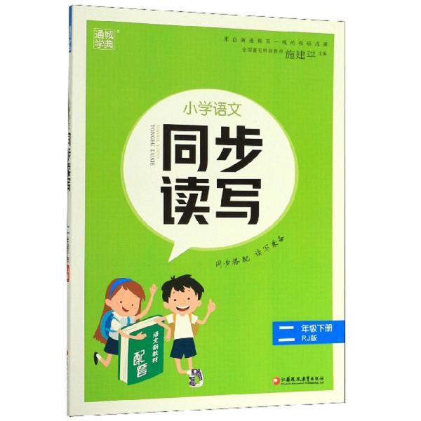 小学语文同步读写(二年级下册RJ版)