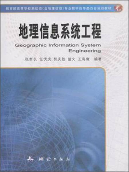 地理信息系统工程