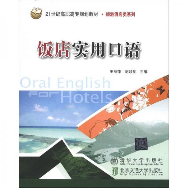 饭店实用口语/21世纪高职高专规划教材·旅游酒店类系列