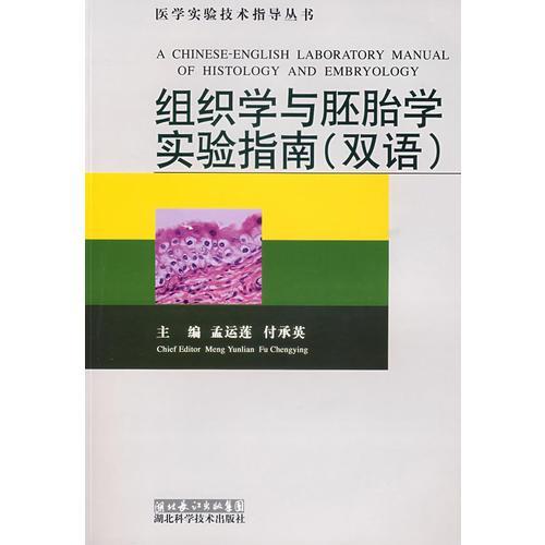 组织学与胚胎学实验指南(双语)
