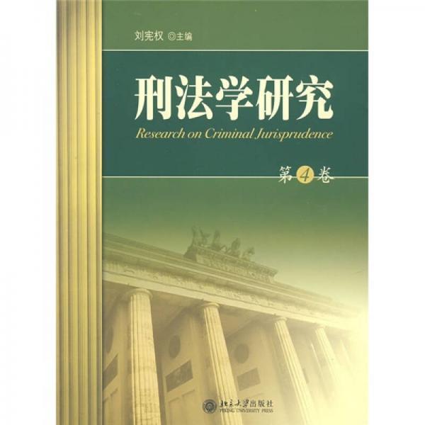 刑法学研究(第4卷)