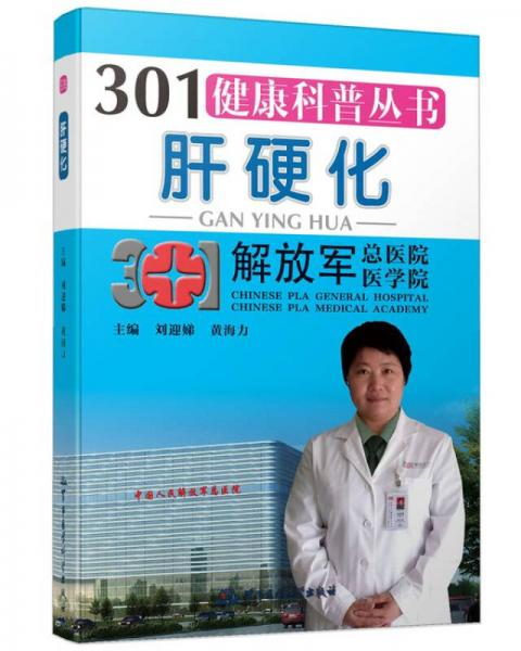 301健康科普丛书 :肝硬化