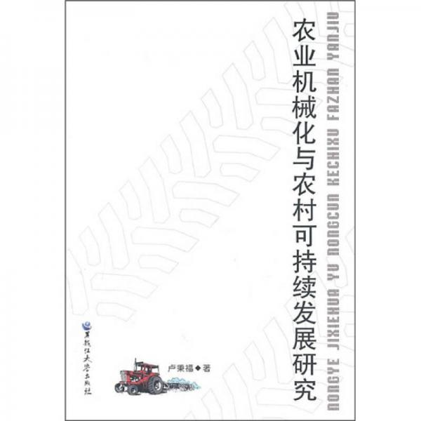 农业机械化与农村可持续发展研究