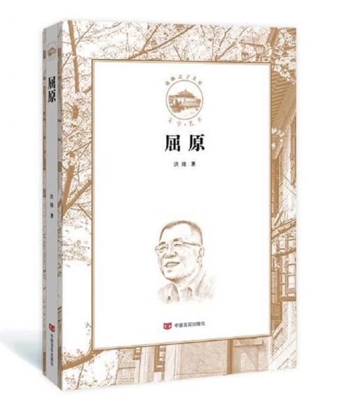 屈原(珞珈之子文库)