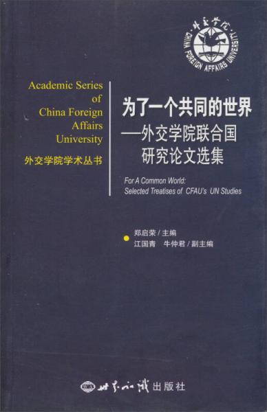 外交学院学术丛书·为了一个共同的世界:外交学院联合国研究论文集