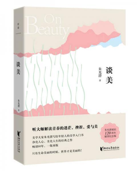 朱光潜典藏文集:谈美
