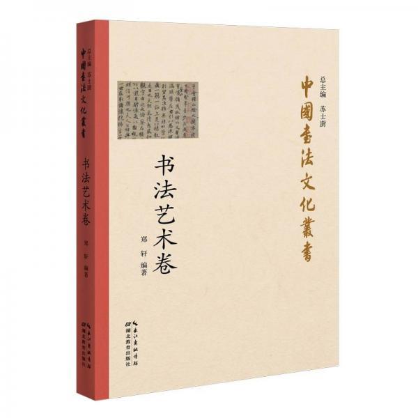 中国书法文化丛书·书法艺术卷