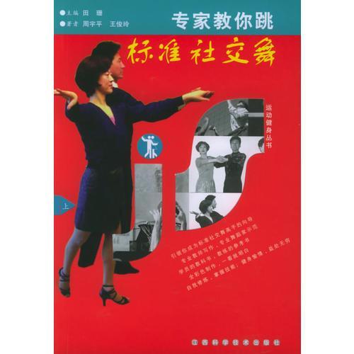 专家教你跳标准社交舞(上、下册)——运动健身丛书