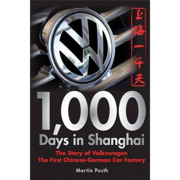 1000 Days in Shanghai: The Volkswagen Story  上海千日: 大众汽车——第一家中德汽车制造厂的故事
