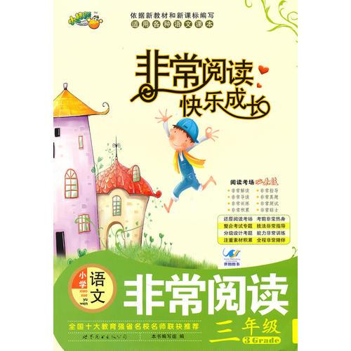 小学语文非常阅读(3年级)