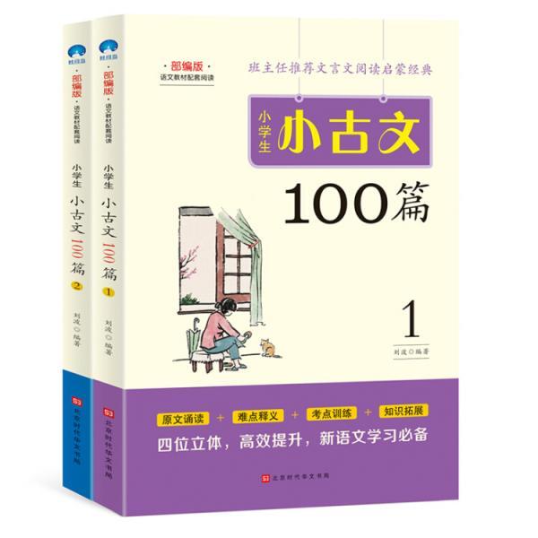 小学生小古文100篇部编版语文教材配套阅读(套装全2册)