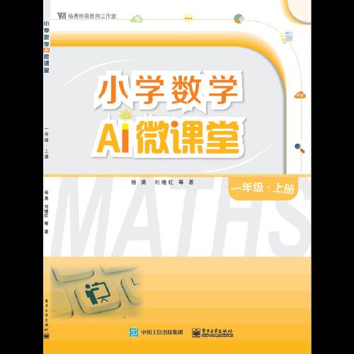 小学数学AI微课堂 一年级·上册