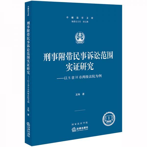 刑事附带民事诉讼范围实证研究:以S省H市两级法院为例