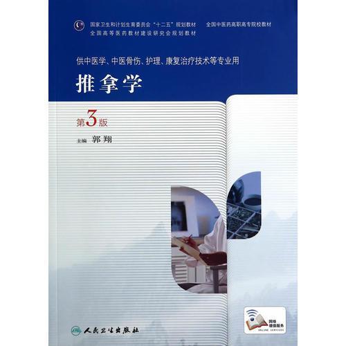 推拿学(第3版/高职中医基础课)