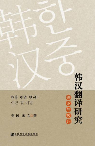 韩汉翻译研究:理论与技巧