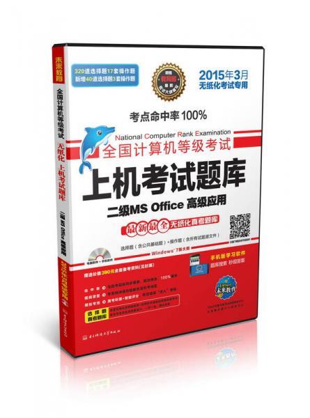 全国计算机等级考试上机考试题库二级MS Office高级应用(2015年3月无纸化考试专用)