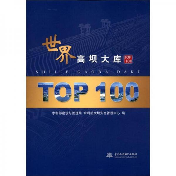 世界高坝大库TOP100