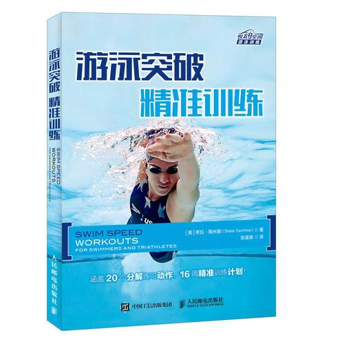 游泳突破 精准训练